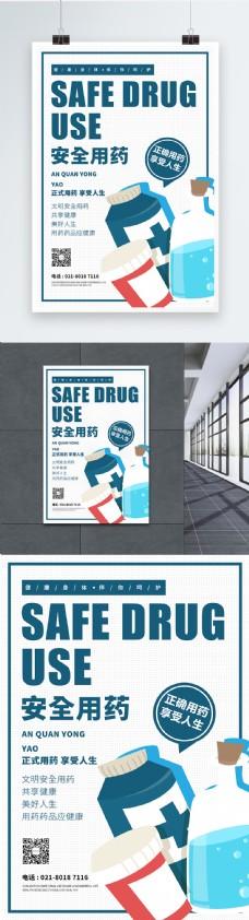 纯英文安全用药海报