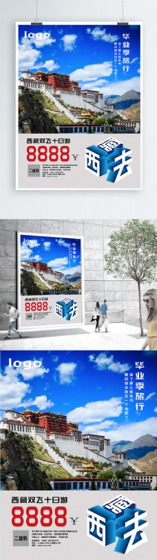 蓝色西藏双飞毕业季旅行海报