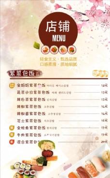 紫菜包饭菜单菜谱价目表图片下载