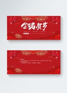 金猪贺岁新年祝福贺卡