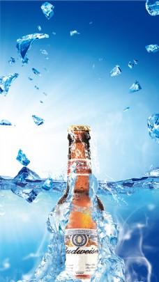 冰爽啤酒夏日漂浮蓝色冰块炫酷广告背景