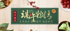 端午粽情banner