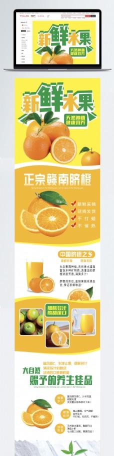 新鲜水果橙子淘宝详情页设计