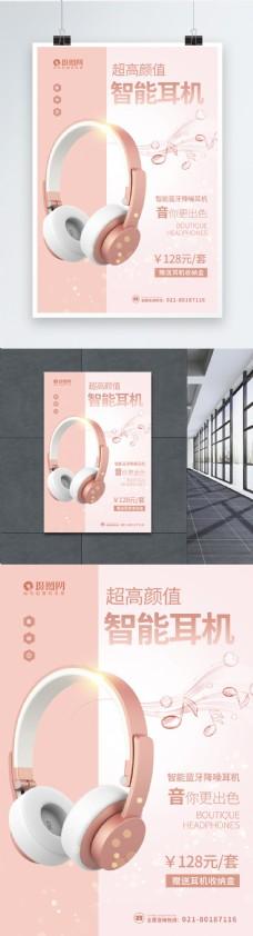 粉色智能耳机海报