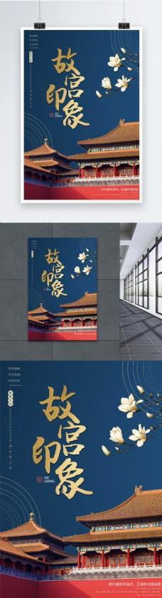 古典风故宫印象旅游海报