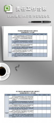镇党风廉政建设党委主题责任文档设计
