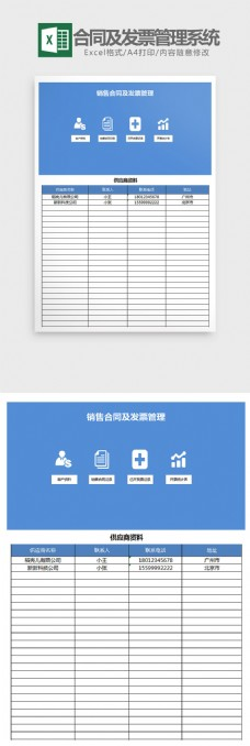 销售合同及发票管理系统