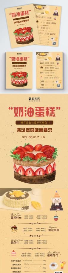 奶油蛋糕促销宣传单