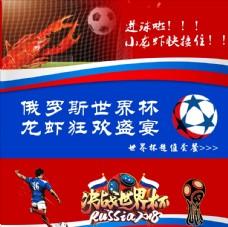 小龙虾世界杯