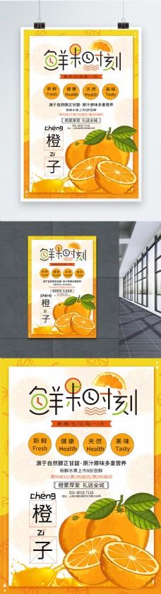 鲜果时刻水果海报