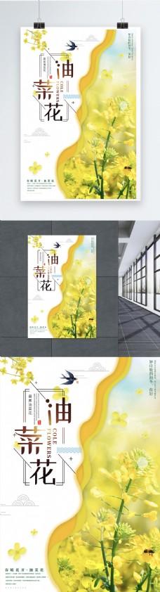 简洁油菜花旅游海报图片