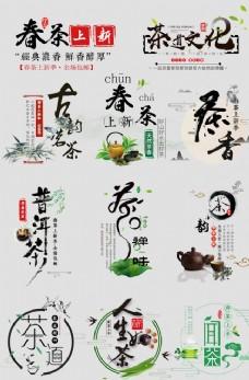 中国风水墨茶文化排版