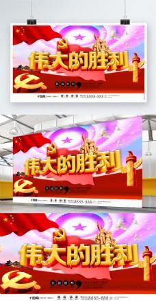 红色大气抗日战争胜利党建海报
