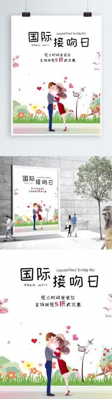 国际接吻日促销海报