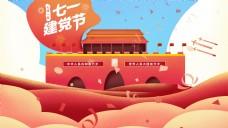 彩绘粉色七一建党背景素材
