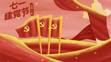 彩绘七一建党背景素材