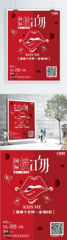红色国际接吻日商业宣传海报