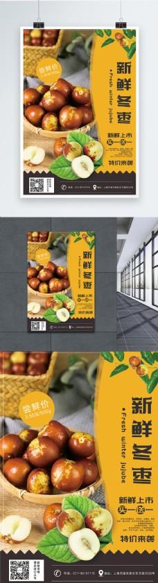 新鲜冬枣海报设计