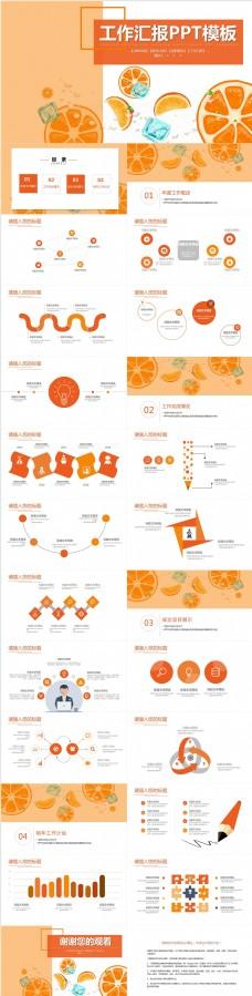 橙色创意橙子工作汇报PPT模板