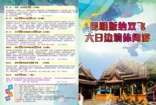云南昆明旅游单页