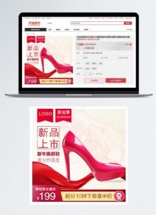 聚划算新年新鞋女鞋促销淘宝主图