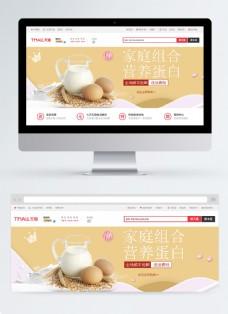牛奶促销淘宝banner
