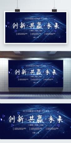 蓝色创新共赢未来科技创新企业展板
