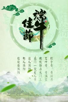 端午节清新节日海报