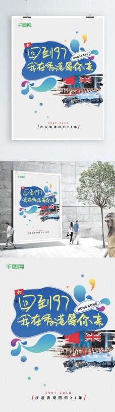 香港回归21周年庆祝渐变活力海报