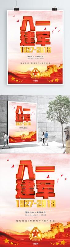 八一建军节时尚宣传海报中国风