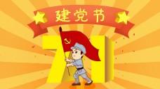 彩绘七一举旗建党背景设计