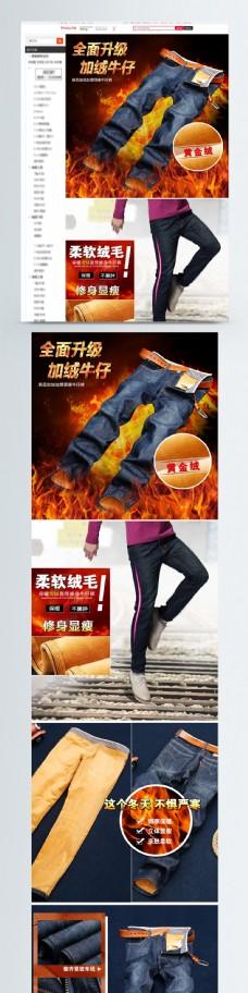 加绒牛仔裤淘宝详情页
