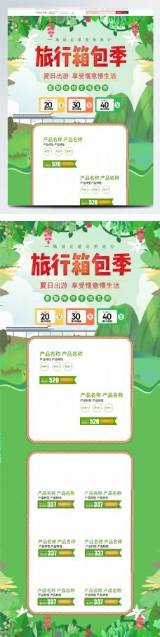 绿色清新夏季夏日旅行箱包季淘宝首页