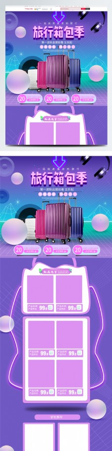 淘宝电商紫色渐变旅行箱包季PC端首页模板