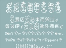 中文 字体  造型 天使