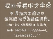 中文 字体  造型 卡通