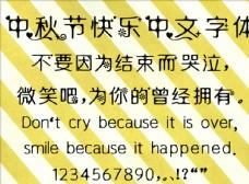 中文 字体  造型 心 花
