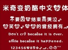 中文 字体  造型 米奇