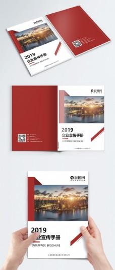 红色简约大气企业宣传画册封面设计