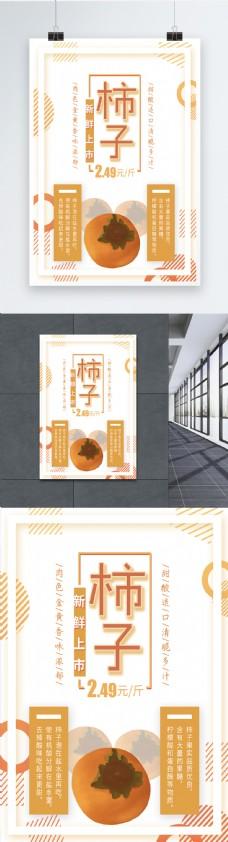 秋天柿子促销海报