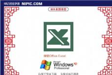 Excel数据处理软件
