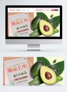 新品上市进口牛油果促销淘宝banner