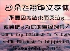 中文 字體  造型 云 風景