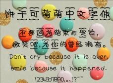 中文 字体  造型