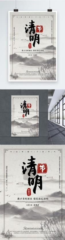 水墨中国风清明节气宣传海报