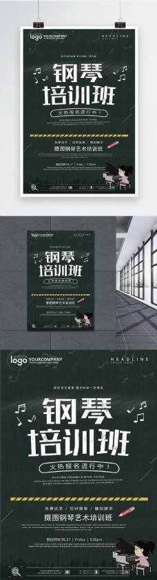 钢琴培训班招生海报