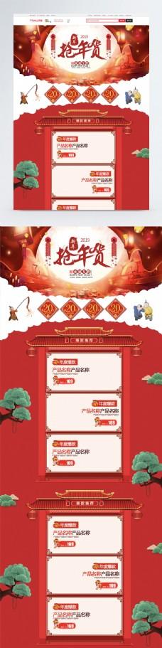 红色年货节商品促销淘宝首页