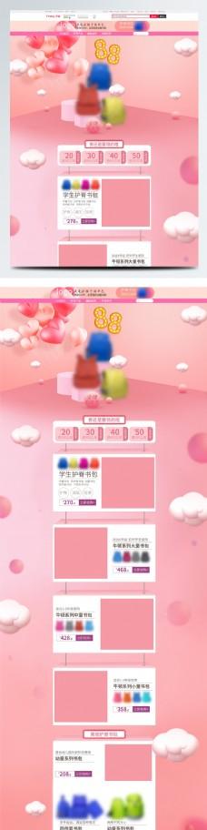 电商淘宝88全球狂欢节首页活动页面模板