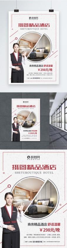 精品酒店宣传海报
