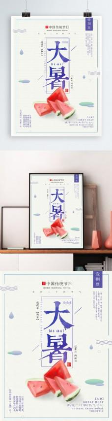 清新中式大暑节气海报